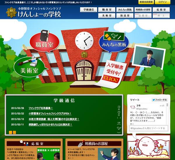 小野賢章オフィシャルファンクラブサイト「けんしょーの学校」