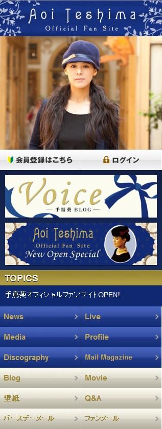 aoiteshima_top