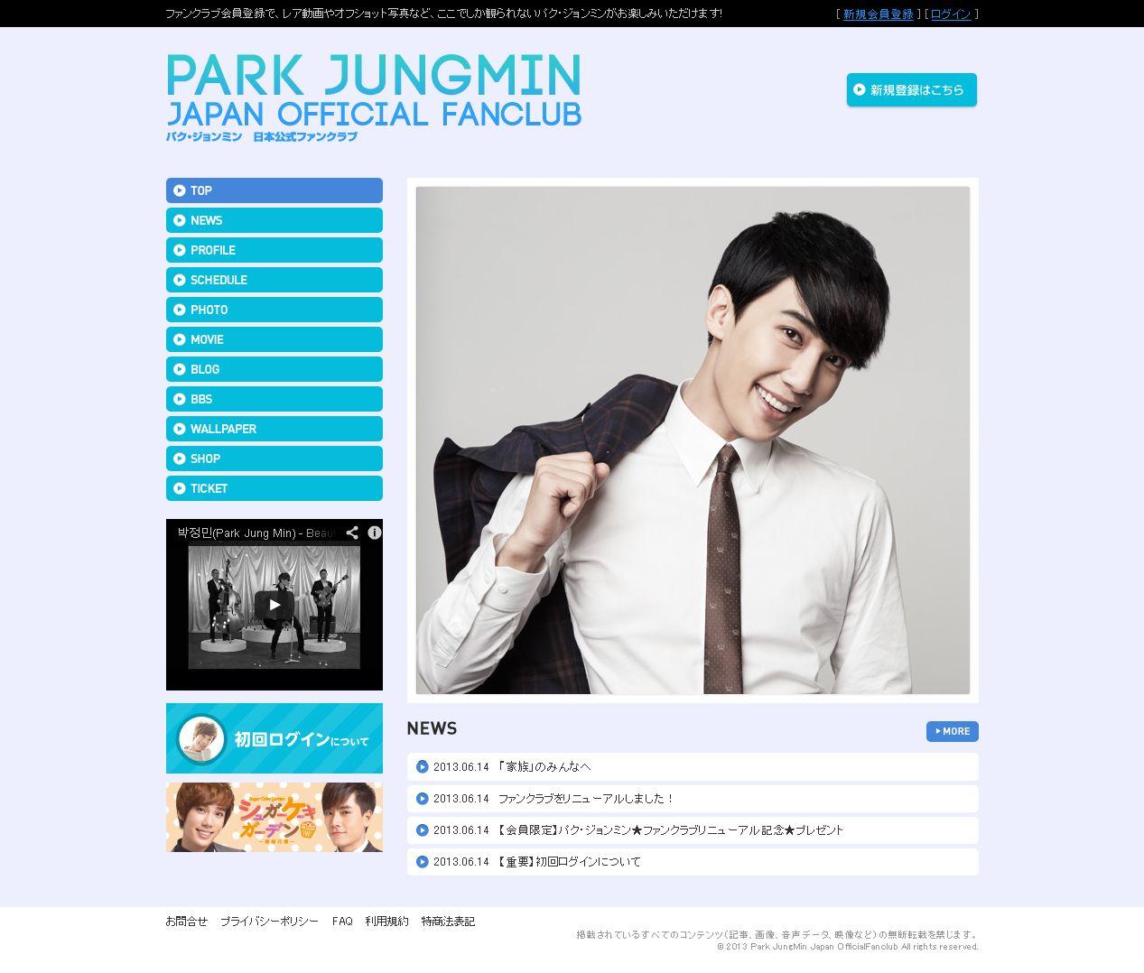FireShot Screen Capture #092 - 'パク・ジョンミン OFFICIAL FANCLUB パク・ジョンミン日本公式ファンクラブ' - www_parkjungmin_jp