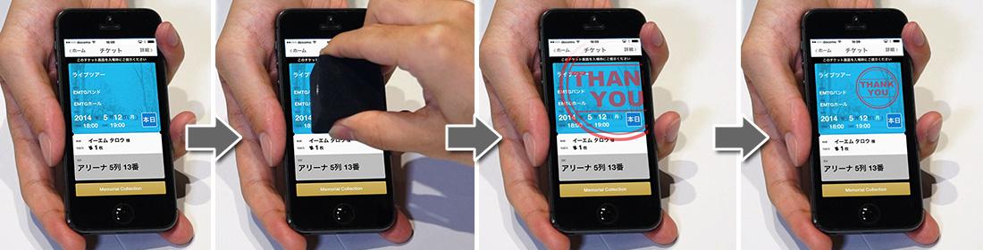 電子チケット押印イメージ