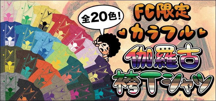 rekishiFC_shop_banner_pc