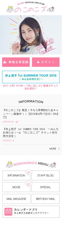 inouesonoko_image