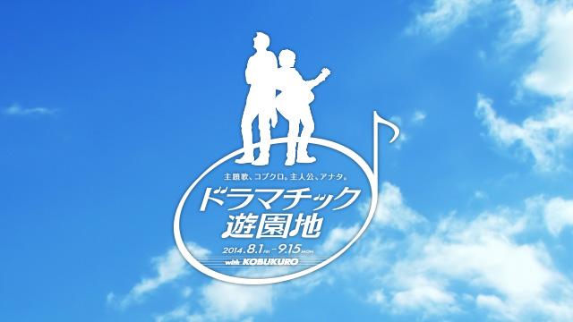 東京ドームシティアトラクションズ「ドラマチック遊園地withコブクロ」、入場割引クーポンにスタンプが押せるEMTG電子チケットを採用!