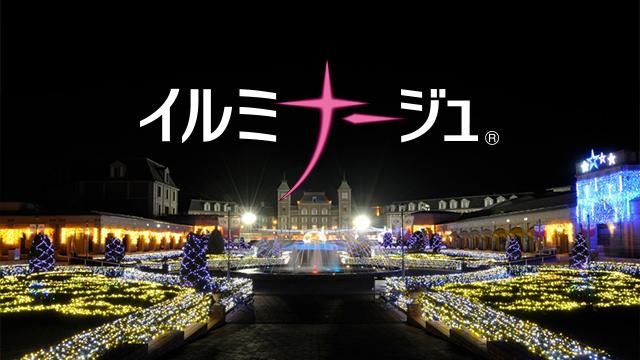 関西最大級規模の施設型イルミネーションイベント「イルミナージュ2014」でスマートフォンにスタンプが押せる電子チケット販売を開始!