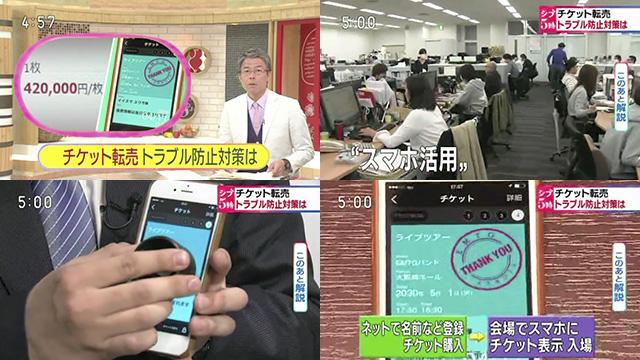 NHK総合「首都圏ネットワーク」でスマートフォン電子チケットが取り上げられました。