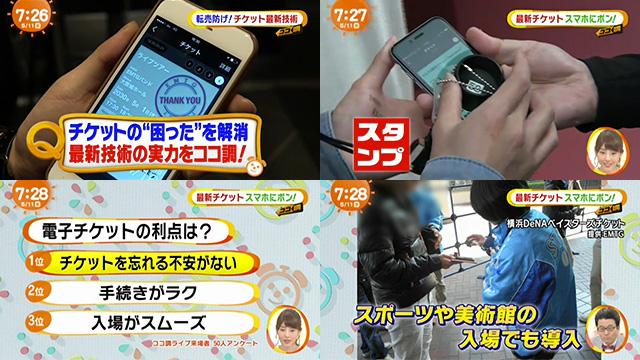 フジテレビ系「めざましテレビ」で弊社のスマートフォン電子チケットが取り上げられました。