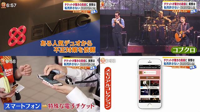 TBS系「Nスタ」でスマートフォン電子チケットが取り上げられました。