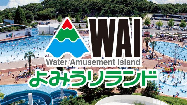 よみうりランド「プールWAI」入場券・プールサイド有料席のチケット販売開始