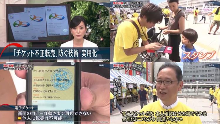 テレビ東京系「ワールドビジネスサテライト」でスマートフォン電子チケットが取り上げられました。