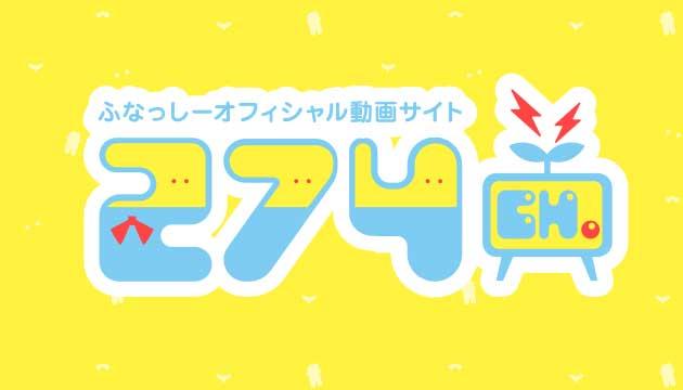 ふなっしー初の会員制動画配信サービス「274ch.」(ニーナナヨンチャンネル)オープン