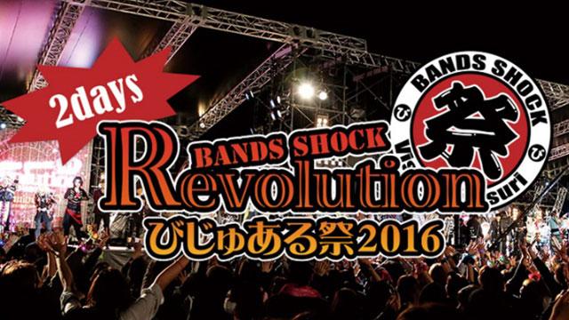 『Bands Shock REVOLUTION 〜びじゅある祭2016〜』にて、 定価取引のEMTGチケットトレードを9月14日(水)から開始!