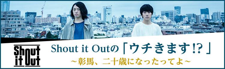 Shout it Outの「ウチきます!?」