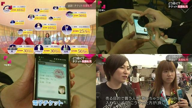 NHK総合「クローズアップ現代+」でスマートフォン電子チケットが取り上げられました。