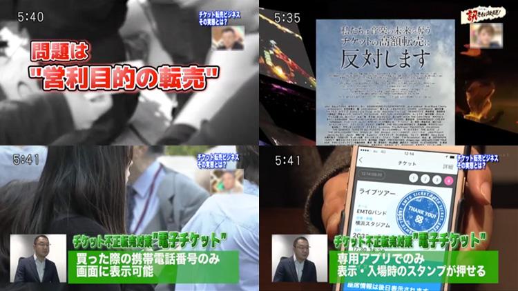 TOKYO MX「田村淳の訊きたい放題」でスマートフォン電子チケットが取り上げられました。