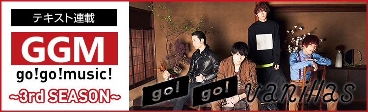 go!go!music~3rd SEASON~