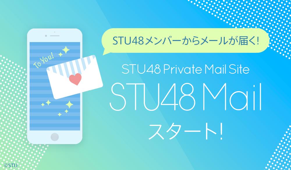 STU48 プライベートメール配信サービス「STU48 Mail」 スタート!!無料体験メールも実施中!