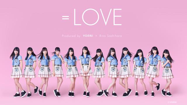 代々木アニメーション学院&指原莉乃プロデュース 「=LOVE」 オフィシャルファンクラブがオープン!