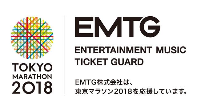 電子チケットサービスのEMTGが 「東京マラソン2018」にサポーティングパートナーとして協賛