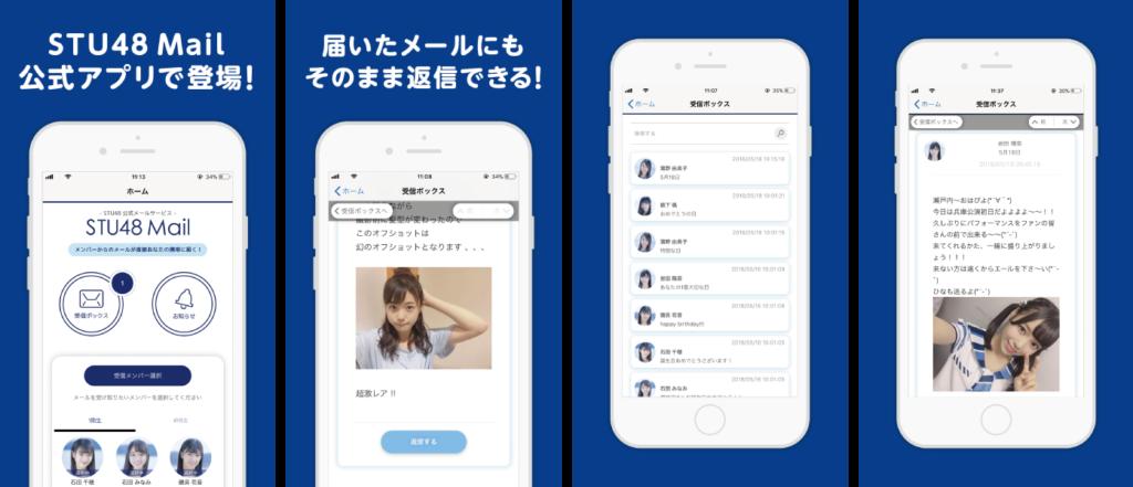 stu_app_about