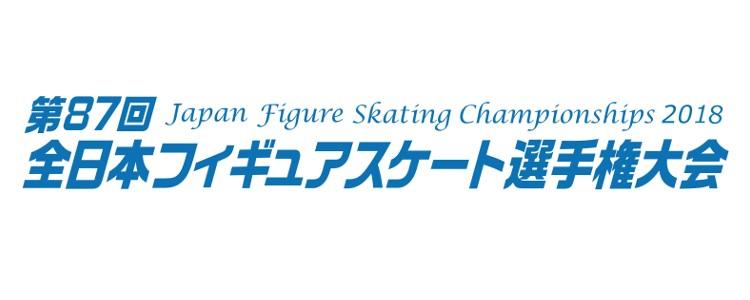 「第87回全日本フィギュアスケート選手権大会」EMTG電子チケットを用いたチケット販売が受付開始!